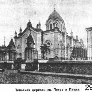 остел Петра и Павла 1913 год.
