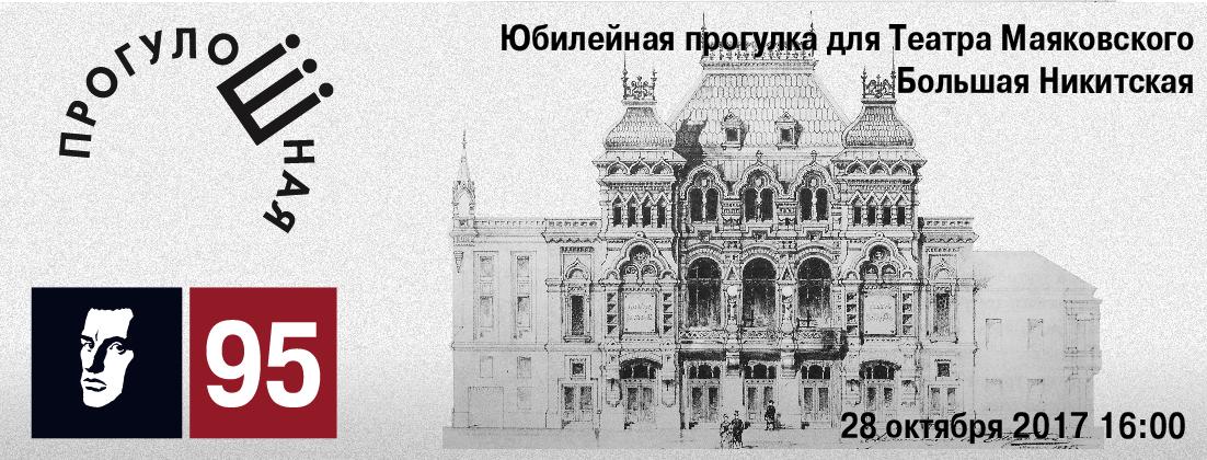 ПрогулоШная Театр Маяковского