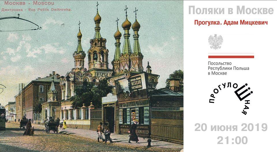 Поляки в Москве. Адам Мицкевич