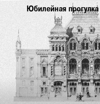 Прогулка к 95-летию театра Маяковского