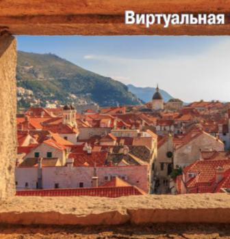 ПрогулоШная. «Окно в Дубровник»