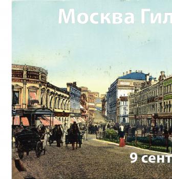 Прогулка на День Города. Москва Гиляровского.