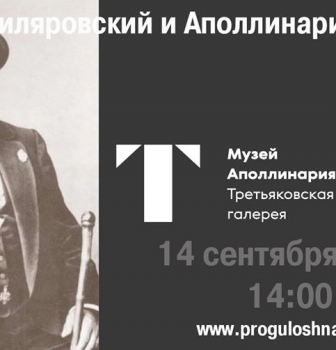 Владимир Гиляровский и Аполлинарий Васнецов