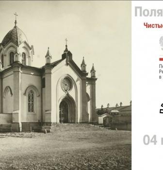 Поляки в Москве. Прогулка вторая