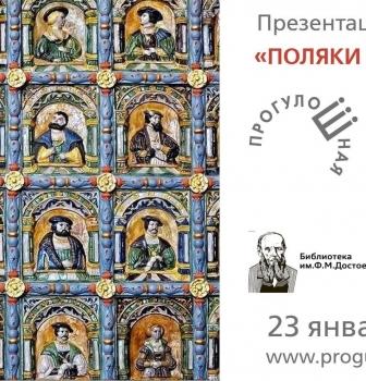 Презентация проекта «Поляки в Москве»