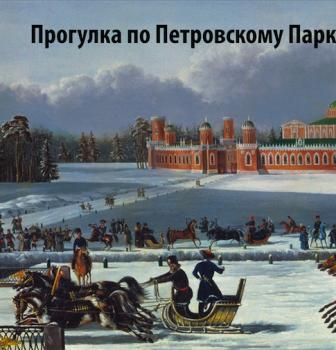 Прогулка по Петровскому Парку.