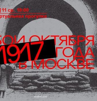 Виртуальная прогулка «Бои 1917 года в Москве»