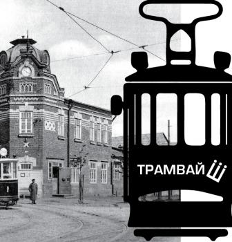 ПроулоШная на трамвае